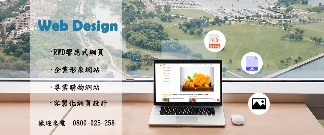 東風國際網頁設計