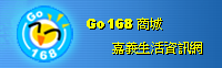 嘉義生活資訊網
